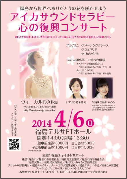 0406FukushimaOmote.jpg