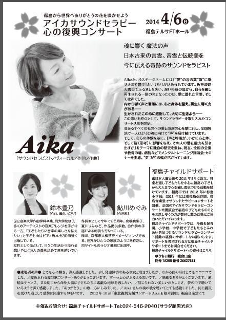 0406FukushimaUra.jpg