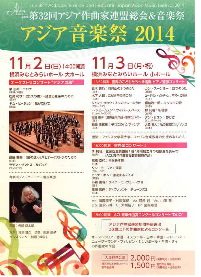 アジア音楽祭チラシ