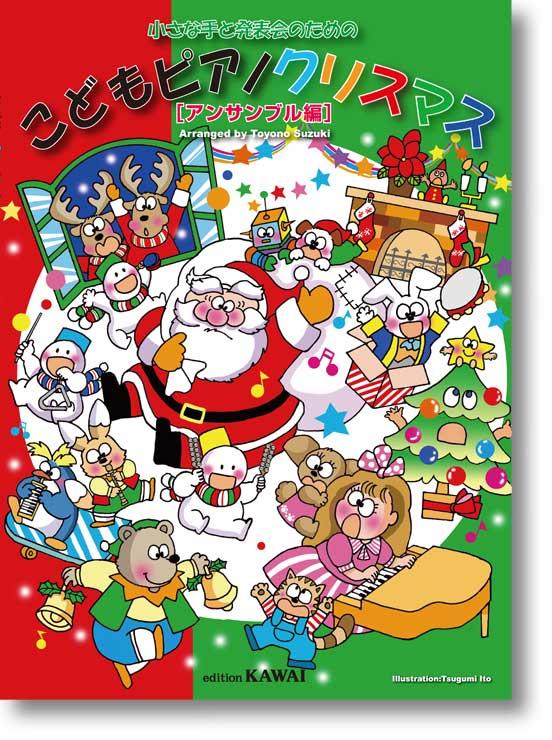 こどもピアノクリスマス表紙