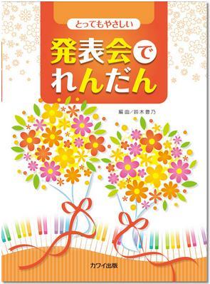 happyoukai_rendan.jpg